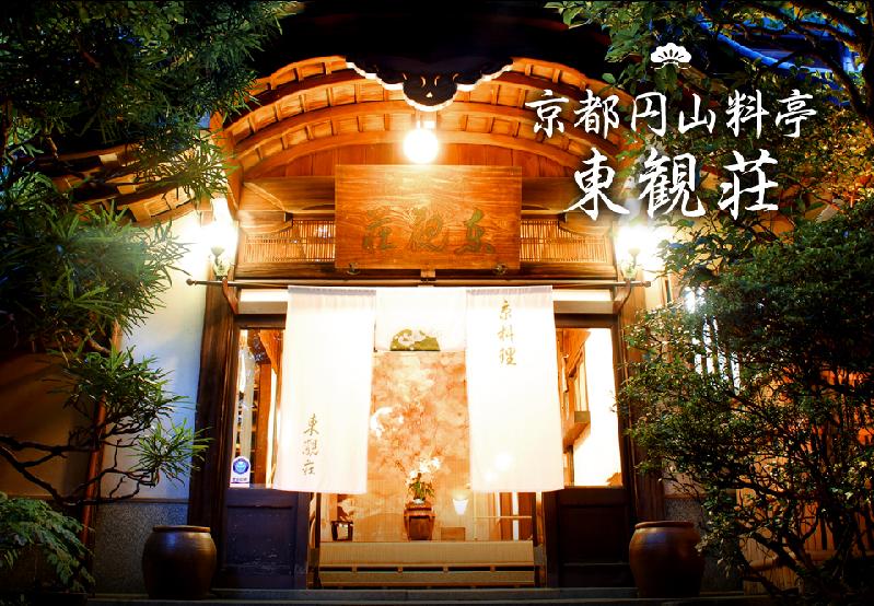 京都おせち通販予約がまだ間に合う!最新情報京都円山東観荘外観