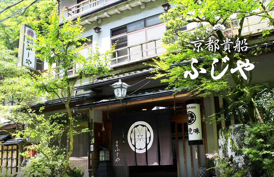 京都貴船の料理旅館の川床料理、京懐石おせち