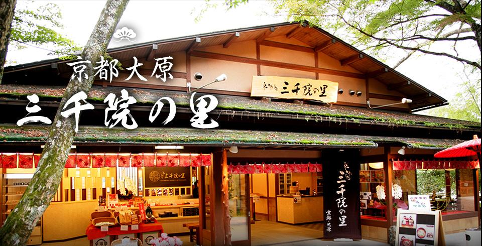 三千院の里 京都大原の有名人気料亭おせち