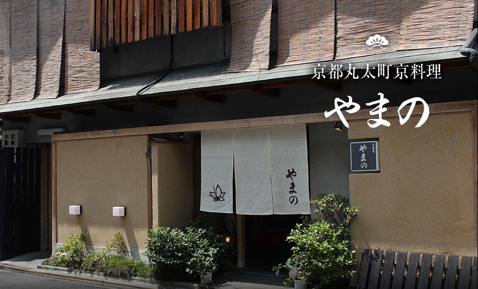 やまの 京都御所の人気料亭 京料理のおせち