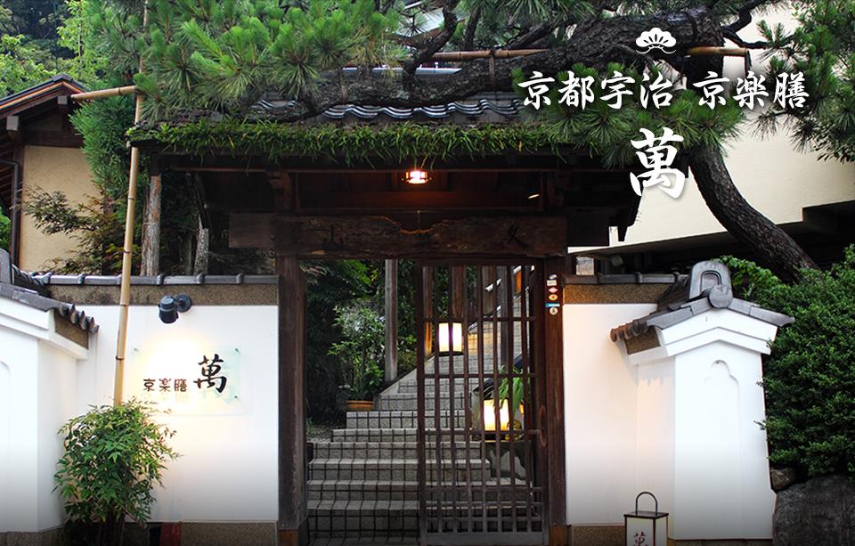 萬 京都宇治の人気料亭おせちの通販、口コミとまだ間に合う!早期予約割引情報です。来年お正月の人気おせちの美味しい画像満載で分かりやすくご紹介しています。