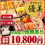 東京正直屋銀座料亭里仙のおせち通販
