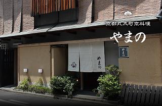京都料亭やまのおせち 長方形変形三段重 珠天箱は本格京料理で、お正月を本格的京懐石で迎えたい方にはおすすめのおせちです。
