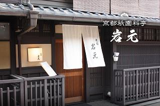 岩元店舗外観京都祇園は花見小路の名店、料亭岩元の来年新春のおせち、極、匠について。今回の岩元おせちも正統派京懐石にオリジナリティ溢れる一品で構成されています。目安「何人前」にだけ注意しましょう、岩元おせちは美味しいしお酒も進むのでついつい満腹になってしまいます。