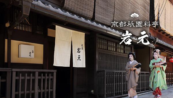 京都岩元のおせち匠を注文した経験から、来年のおせち、今年の早割予約注文では、同じ京都祇園料亭岩元の大人数用のおせち、極、にしようと思っています。実家で多くの人数であつまるお正月になりそうで、匠がとても良かったので、この味なら老若男女楽しめる、と思っています。