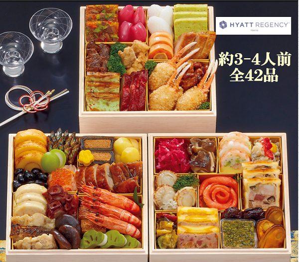 ハイアットリージェンシー東京香寿料亭ホテルおせち予約600