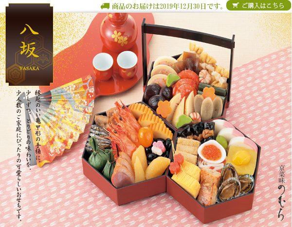 京菜味のむらおせち八坂600京都おせち通販人気ランキング