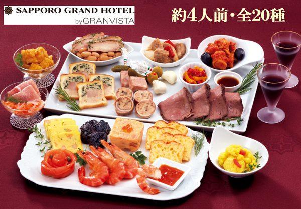 札幌グランドホテル洋風オードブルおせち600ホテル料亭おせち通販人気ランキング