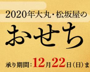 大丸松坂屋のおせち2020