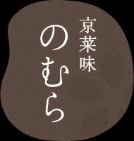 京菜味のむらおせちロゴ190-200、京都おせち通販人気ランキング