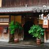 京都東山老舗料亭 道楽のおせちは創業380年の京料理。