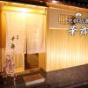 華舞、祇園名店のおせち通販【まとめ版】