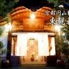 京都は円山の懐石料亭東観荘監修の冷蔵で全国宅配可能のおせち通販華寿千、松寿千は、毎年人気の定番おせち、匠本舗オリジナルおせち通販です。東観荘おせち、華寿千は大きめのお重で三段約5から6人前、松寿千は黄金の3段重で約3から4人前で、老舗料亭の「京の和」に独特の創作が絶妙のおせちです。京都円山東観荘外観