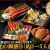 間に合う【1万円台】料亭ホテルおせちランキング2018