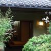 京都岡崎、平安神宮近く、仕出しから始まって創業100年の京料理料亭味ま野のおせちは、全国宅配可能な冷蔵おせち通販です。京都味ま野のおせちは生麩、西京焼き、高野豆腐など京都らしいお料理でまとめられたおせちです。京都岡崎味ま野料亭おせち通販人気2